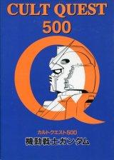 カルトクエスト500 機動戦士ガンダム編