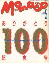 Momoco モモコ 1992年5月号