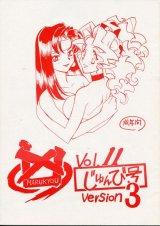「丸凶(MARUKYOU) Vol.11 じゅんび号 Version3」(天地無用!) ばいぶる