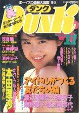 Dunk ダンク 1988年11月号