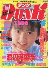Dunk ダンク 1988年4月号