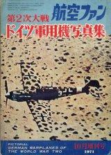 第2次大戦のドイツ軍用機写真集
