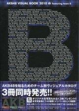 AKB48写真集 「AKB48 VISUAL BOOK 2010 featuring team B」 付録未開封