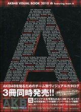 AKB48写真集 「AKB48 VISUAL BOOK 2010 featuring team A」 付録無し