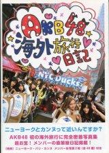 AKB48 海外旅行日記 ニューヨークとカンヌって近いんですか?