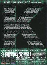 AKB48写真集 「AKB48 VISUAL BOOK 2010 featuring team K」 付録未開封