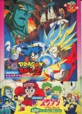 東映アニメフェア'93夏 「ドラゴンボールZ」「ドクタースランプ アラレちゃん」「幽遊白書」  パンフレット