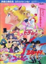 美少女戦士セーラームーンS/蒼き伝説シュート/おさわが!スーパーベビー  パンフレット