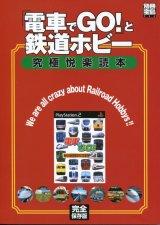 別冊宝島 「電車でGO!」と鉄道ホビー 究極悦楽読本