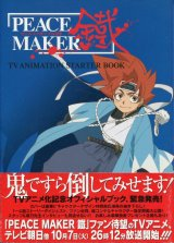 PEACE MAKER鐵 TV ANIMATION STARTER BOOK