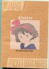 1989アニメージュポケットデータノート