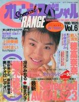 オレンジスペシャル  CITY PRESS増刊号 No.6 1990年