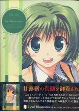 Leaf Illustrations TATSUKI AMADUYU EDITION 1998-2006 甘露樹