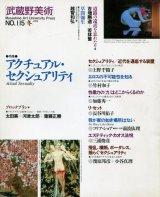 武蔵野美術 No.115  特集:アクチュアル・セクシャアリティ