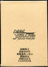「ときめきメモリアル forever with you 」(全13冊セット)  高岡基之 高塚さのり 東海道みっちい 間垣亮太 山田ひより LAZY CLUB