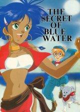 「THE SECRET OF BLUE WATER」(ふしぎの海のナディア)  明石堂