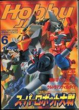 ホビージャパン 1998年6月号