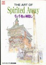 THE ART OF Spirited Away (千と千尋の神隠し)