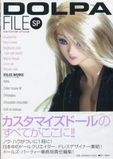 ドルパファイルスペシャル Visual collection of doll's artists