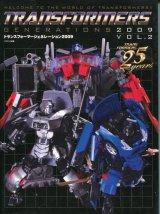 トランスフォーマージェネレーション2009 VOL.2