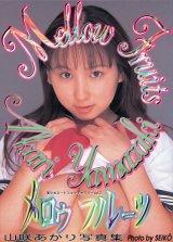 山咲あかり写真集 「Mellow fruits」 美少女ヌードフォトギャラリー2