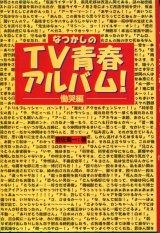 なつかしのTV青春アルバム(慟哭編)  岩佐陽一