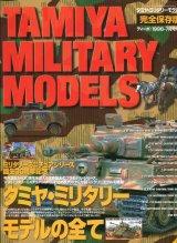 タミヤ・ミリタリーモデルス TAMIYA MILITARY MODELS 完全保存版  ティーポ 1998年7月号増刊
