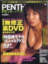 PENTHOUSE JAPAN ペントハウス ジャパン  2011年1月号