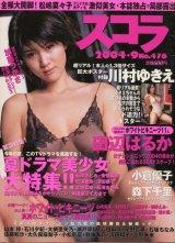 スコラ 2004年9月号 No.476  付録ポスター付き