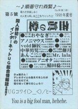 「樽の眞相 創刊第5號」 週刊金曜日を応援する会・神奈川