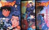 神秘の世界エルハザード OVA版フィルムコミック 1〜3巻 (完結全3冊セット)