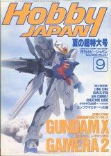 ホビージャパン 1996年9月号