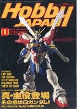 ホビージャパン 1994年11月号