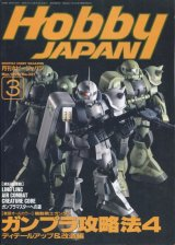 ホビージャパン 1996年3月号