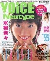 ボイスニュータイプ No.009 (VOICE Newtype) (付録付き)