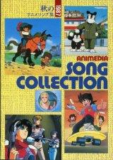 1987年秋のアニメソング集