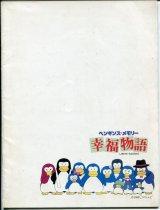 幸福物語 ペンギンズ・メモリー  パンフレット