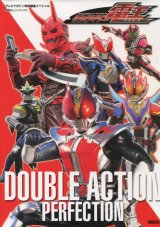 仮面ライダー電王 DOUBLE ACTION PERFECTION