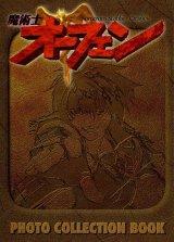 魔術士オーフェン PHOTO COLLECTION BOOK