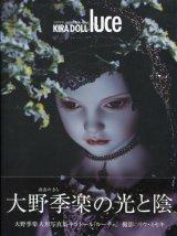 KIRA DOLL luce 大野季楽人形写真集 キラドール「ルーチェ」