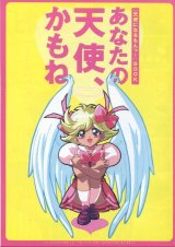 天使になるもんっ!BOOK