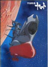 宇宙戦艦ヤマト  パンフレット