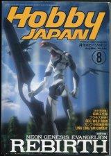 ホビージャパン 1997年8月号