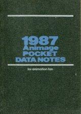 1987アニメージュポケットデータノート