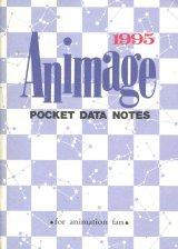 1995アニメージュポケットデータノート