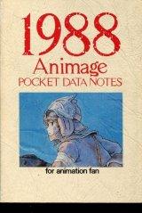 1988アニメージュポケットデータノート