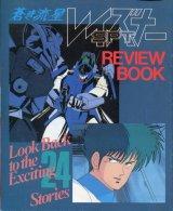 蒼き流星SPTレイズナー REVIEW BOOK レビューブック