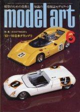 モデルアート MODEL ART 1985年6月号