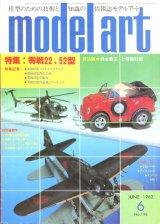 モデルアート MODEL ART 1982年6月号