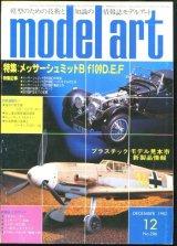 モデルアート MODEL ART 1982年12月号